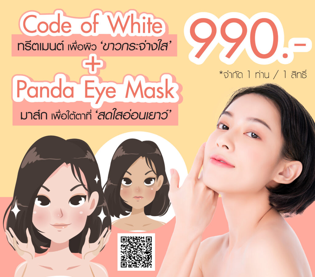 990 Treatment & Mask
